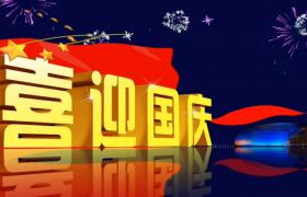含透明通道的国庆动画背景视频素材
