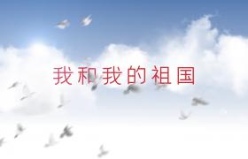 中华人民共和国成立70周年宣传片片头AE模板