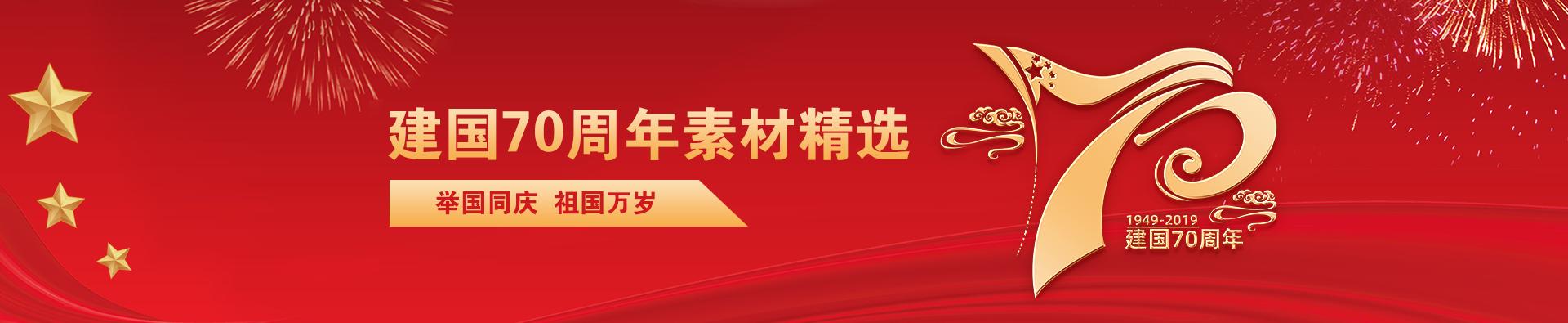 建国七十周年庆视频模板素材专栏