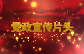 红色大气的党政国庆通用的宣传片片头AE模板