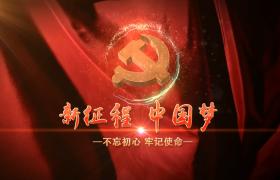 新征程中国梦建党宣传片片头AE模板