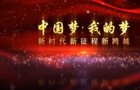 金色粒子我的中国梦党建宣传片片头AE模板