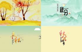 4种样式的秋分拼接循环演示视频素材