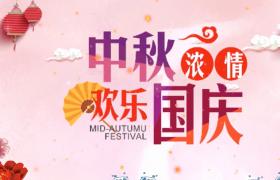 唯美的粉色系中秋国庆双节同庆背景视频素材