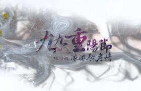 中国古典风水墨淡开唯美演绎登高远望九九重阳节动画视频素材