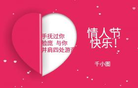 唯美粉色感的浪漫情人节爱情背景视频素材