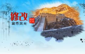 中國風水墨山水元素唯美演繹最美旅游城市動畫-會聲會影模板下載