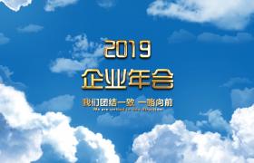 大气的金色粒子束企业年会开场片头优德w88中文版