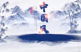 复古大气的中国风水墨晕染图文展示AE模板