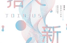 清新簡潔螺旋樣式大學招新平面海報素材