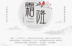 中國水墨藝術二十四節氣霜降海報宣傳模板