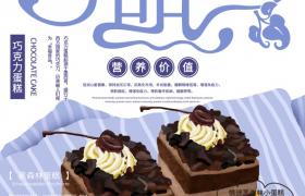 清香甜腻黑森林巧克力蛋糕平面广告宣传素材