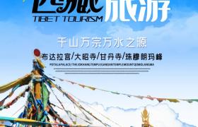 碧空如洗景色优美西藏旅游宣传海报模板