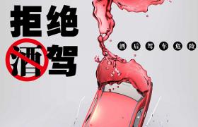 震撼人心拒绝酒驾公益广告模板