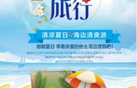 旅行季清涼夏日海邊旅行海報宣傳參考