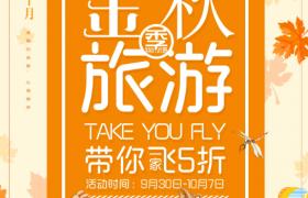 欢乐秋季亲子之旅海报宣传参考
