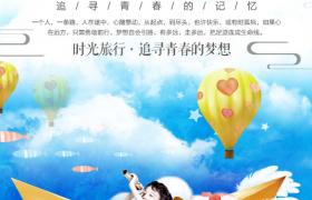 梦想之旅追寻青春校园音乐海报宣传素材