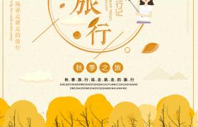 清爽卡通可爱秋季旅游宣传海报模板
