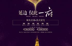 金色粒子华贵高雅房地产广告宣传模板