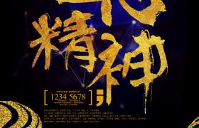闪烁金色匠心精神企业文化宣传海报素材
