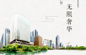 素雅秀麗江景南方公館房地產廣告宣傳素材