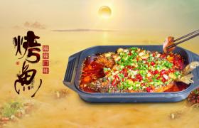 四川重庆传统名吃麻辣烤鱼海报宣传模板