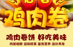 鲜美营养名店鸡肉卷饼美食广告宣传素材