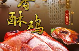 欢乐美食狂欢节中华传统美食海报宣传参考