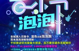 蓝色主题泡泡音乐节夜店海报宣传模板