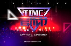 乐过云巅音乐不凡音乐节夜店演唱会海报宣传素材