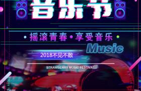 摇滚青春享受音乐草莓音乐节夜店演唱会宣传海报模板