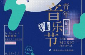 手绘动漫青春活泼校园青年音乐节宣传海报参考