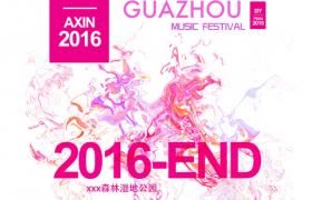 粉紫搭配彩色水紋時尚音樂節海報宣傳樣式