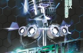 闪耀震撼校园歌手比赛宣传海报模板