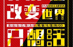 红黑拼色条纹简洁字体元素招聘广告素材