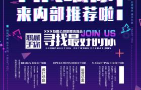 字体抖动创意图形招聘广告海报宣传模板