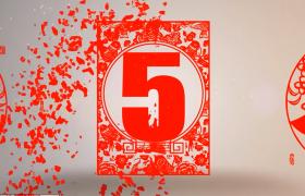 中国风剪纸设计风格5-1秒倒计时pr模板素材