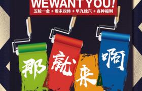 彩色刷子样式创意招聘广告宣传模板