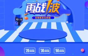 雙十一再戰一波購物活動宣傳海報設計模板