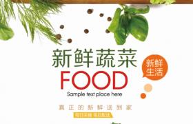 新鮮蔬菜新鮮生活蔬菜采賣廣告宣傳模板