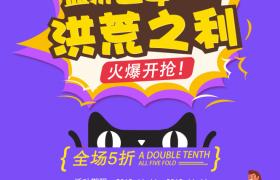 双十一欢乐购血拼二十四小时电商宣传海报素材下载