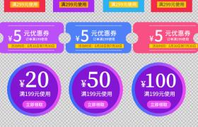 天猫双十一优惠活动店面优惠券PSD格式设计模板