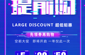 双十一提前购电商店面优惠宣传活动海报设计模板
