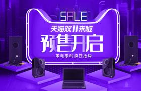 紫色雙十一家電促銷店面活動宣傳海報模板素材下載