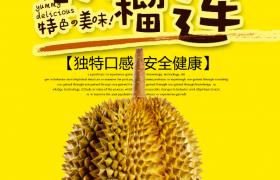  新鲜榴莲特色美味水果促销海报模板