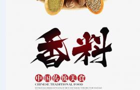 中國傳統美食香料海報宣傳素材