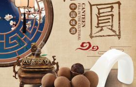 中國味道八月美味桂圓龍眼海報宣傳模板