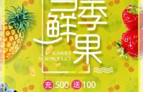 鲜嫩多汁各种当季水果促销海报参考