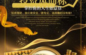 金色闪耀粒子飘落金融投资理财海报素材