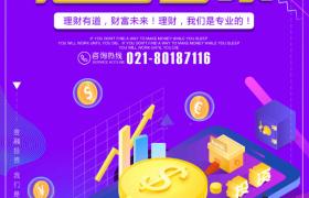 梦幻炫彩时尚财富管家理财投资海报宣传模板